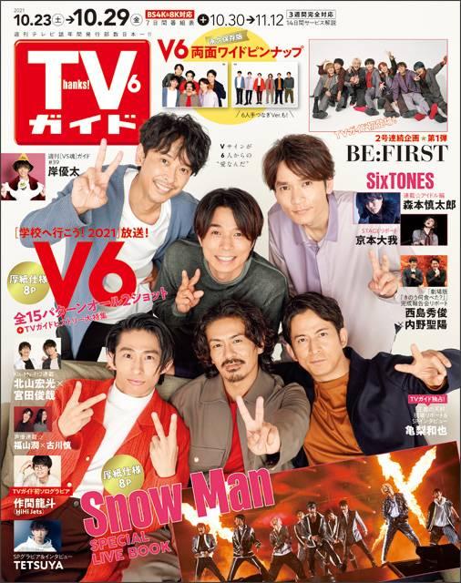 TVガイドweb連載「TVガイド 2021年10月29日号」COVER STORY/V6(学校へ行こう!2021)